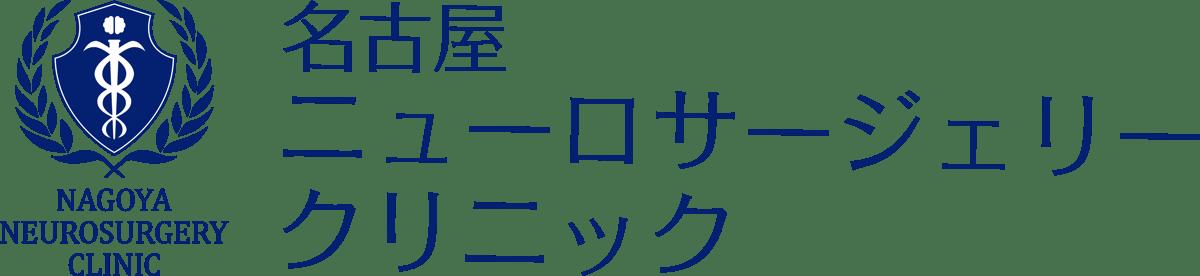 名古屋ニューロサージェリークリニック