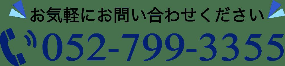 052-799-3355